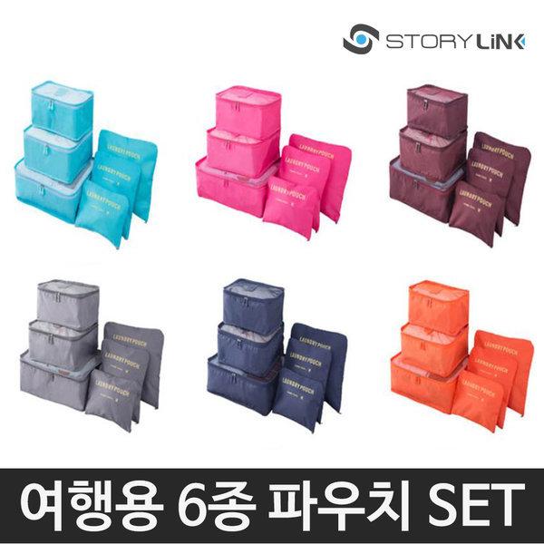 파우치/여행용품 캠핑용품 여행가방 여행용 캐리어 상품이미지