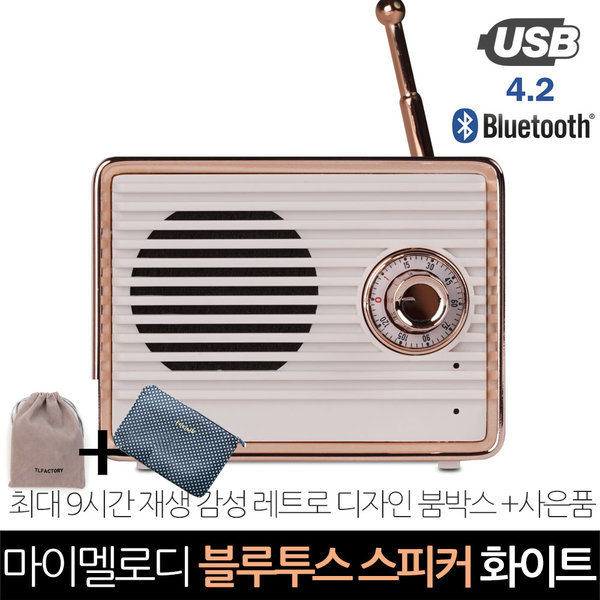레트로 휴대용 미니 블루투스 무선 스피커 2종사은품 상품이미지