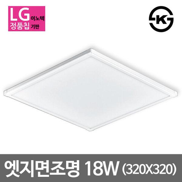 LED엣지조명 엣지등 면조명 18W (320x320x25) KS LG칩 상품이미지