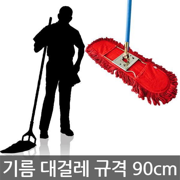 기름대걸레/자루미포함/밀대/체육관/학교/청소/90cm 상품이미지