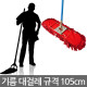기름걸레/자루미포함/리스킹/밀대/체육관/학교/105cm 상품이미지