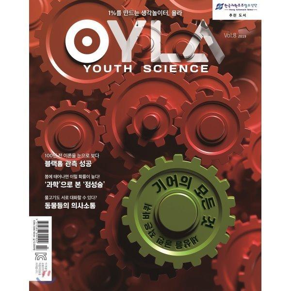욜라 OYLA Youth Science (격월) : vol.8  2019   욜라 편집부 상품이미지