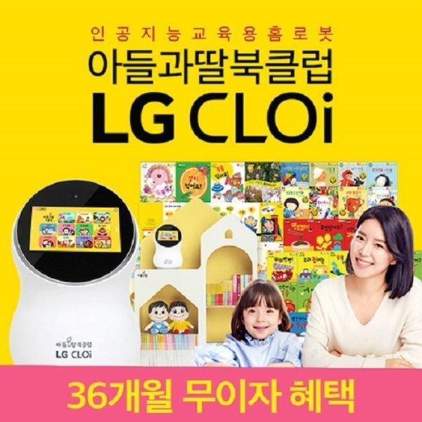 아들과딸북클럽 클로이 / 인공지능 교육용 홈 로봇 / 헤이클로이 / 인공지능스피커 / 엘지전자 / CLOI/ LG 상품이미지