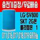 롤리팝폰 LG-SV800 SKT 2G폰 효도폰 폴더폰 공기계 상품이미지