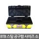 BEST TOOL BOX/BTB/스틸철재공구함/부품함/사이즈소 상품이미지