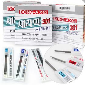 동아 XQ 세라믹 샤프심 301 B 0.5mm 1갑(12개입)
