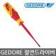 GEDORE/VDE 2160/PH2x100 절연 스크류 드라이버 +타입 상품이미지