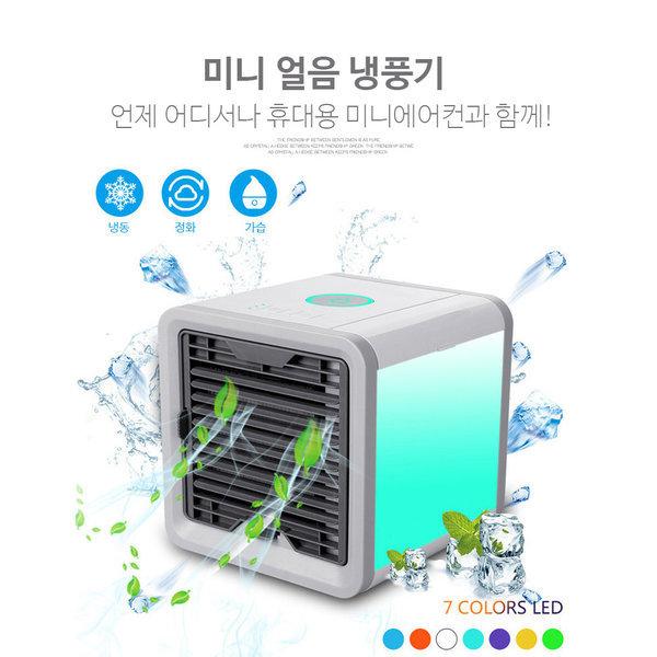 휴대용 미니 냉풍기 탁상용/얼음 선풍기/에어쿨러 상품이미지