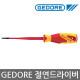 GEDORE/VDE 2170/1.0x5.5x125절연스크류드라이버-타입 상품이미지