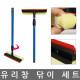 대영산업/PVC유리창닦이세트/유리창/욕실/길이조절 상품이미지