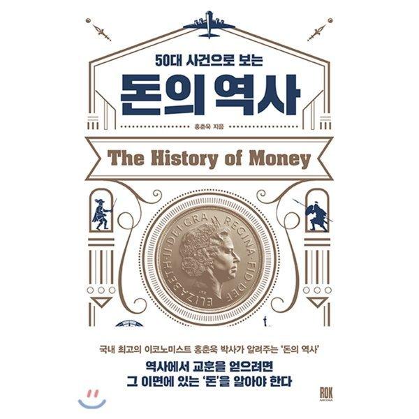 50대 사건으로 보는 돈의 역사  홍춘욱 상품이미지