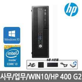 HP 400 G2 인텔i3-4150/4G/SSD128G+500G/인텔HD/WIN7