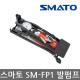 스마토/SM-FP1/외발발펌프/공기주입기/에어펌프 상품이미지