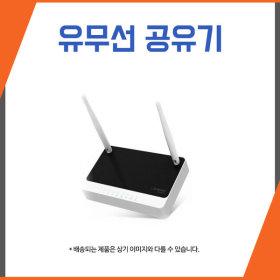 유무선 공유기 PC주변기기(개별구매불가상품)