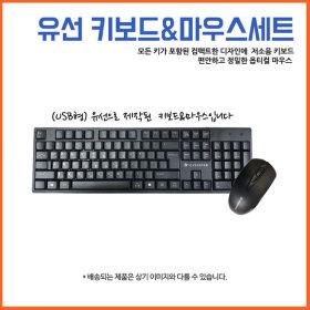 무선키보드마우스 셋트 PC주변기기(개별구매불가상품)