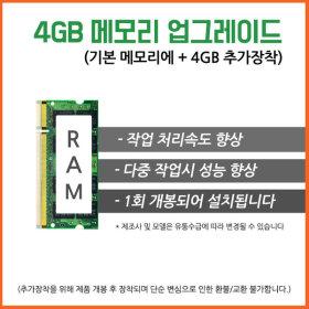 메모리4G 업그레이드(개별구매불가상품)