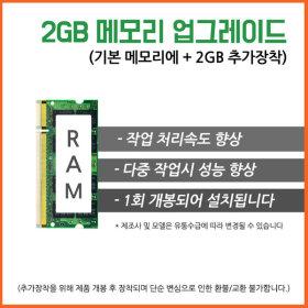 메모리2G 업그레이드(개별구매불가상품)