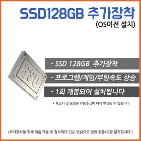 SSD128G  업그레이드(개별구매불가상품)
