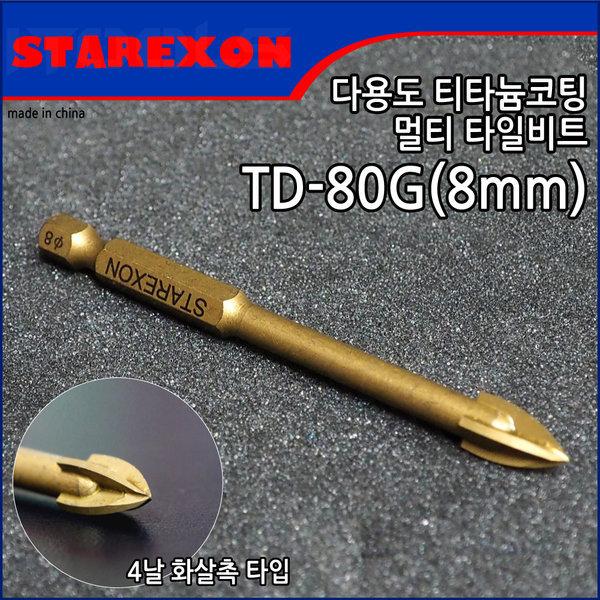 스타렉슨 8mm 유리기리 타일기리 멀티 유리 타일 비트 상품이미지