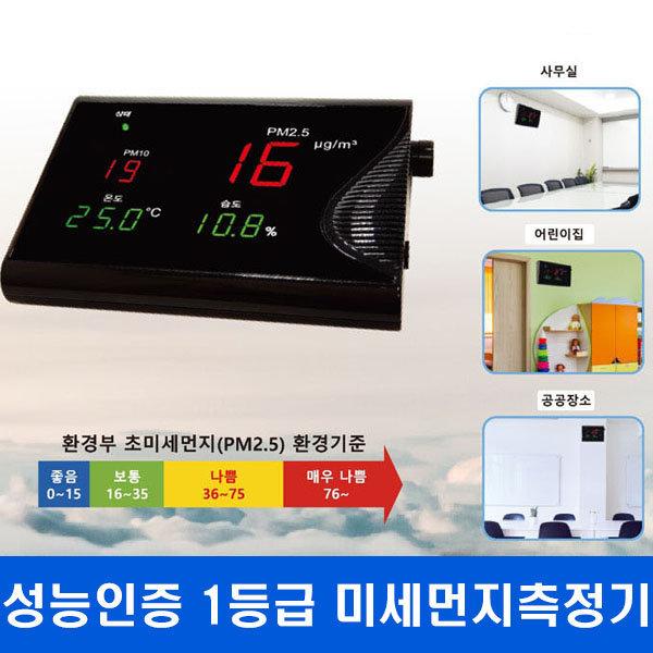 벽걸이용 미세먼지측정기 HM-2000 온도 습도 미세먼지 상품이미지