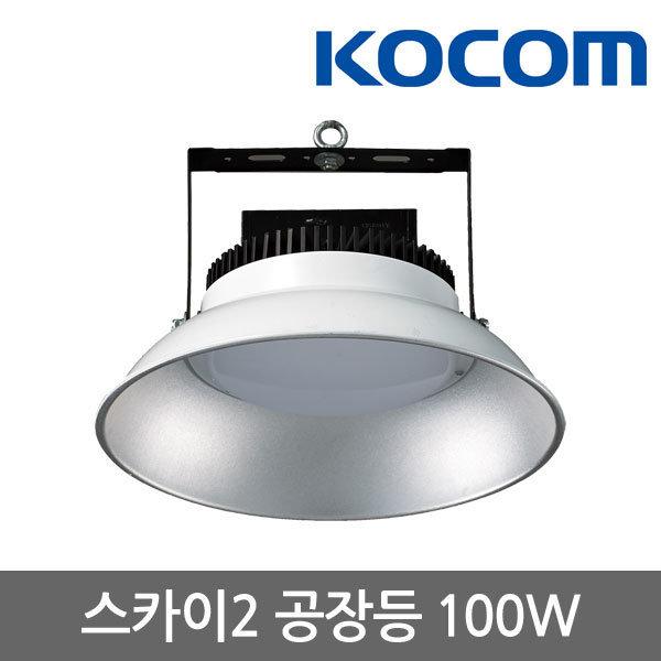 코콤 LED 스카이2 공장등 100W+브라켓/방등/투광등 상품이미지