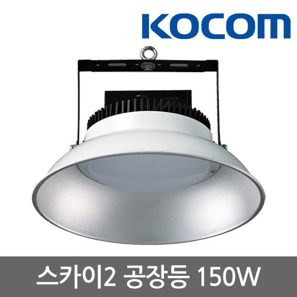 코콤 LED 스카이2 공장등 150W+브라켓/방등/투광기 상품이미지