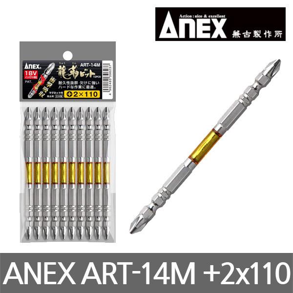 아넥스/ART-14M/토션드라이버비트/+2X110/낱개 상품이미지