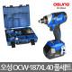 오성/OCW-187XL 40/충전임팩드라이버/렌치/4.0Ah/풀셋 상품이미지
