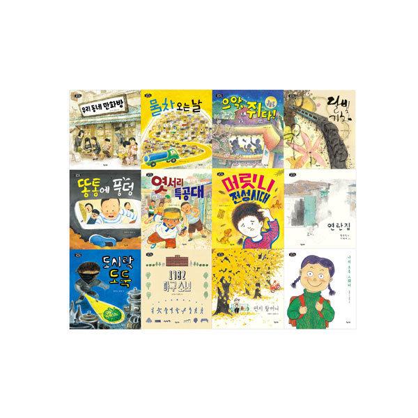 키다리  세대공감 그림책 이야기 별사탕 세트 (전12권) 상품이미지