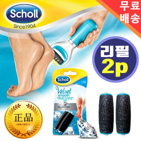 숄 벨벳 전동 각질제거기 리필 2p/ 각질제거제 풋케어 상품이미지