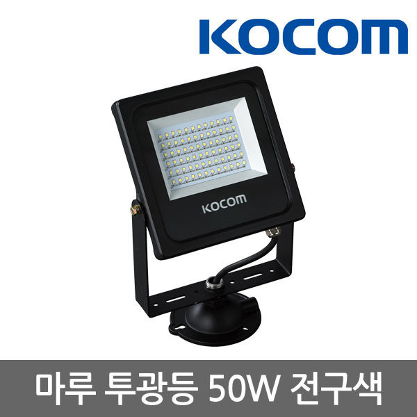 코콤 LED 마루 투광등 50W 전구색/투광기/간판등 상품이미지