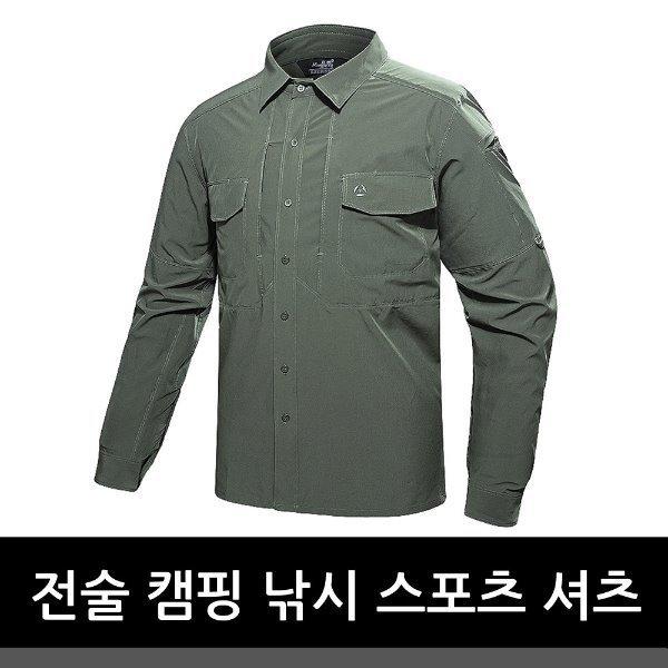 전술 캠핑 낚시 스포츠 셔츠/캠핑셔츠/전술셔츠/남자 상품이미지
