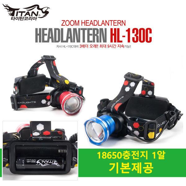 HL-130C 충전지1알제공 1300루멘 LED헤드랜턴 해루질 상품이미지
