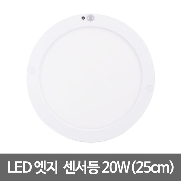 동성조명  10인치 LED엣지 센서등 원형(25cm) LED센서등 엣지등 상품이미지