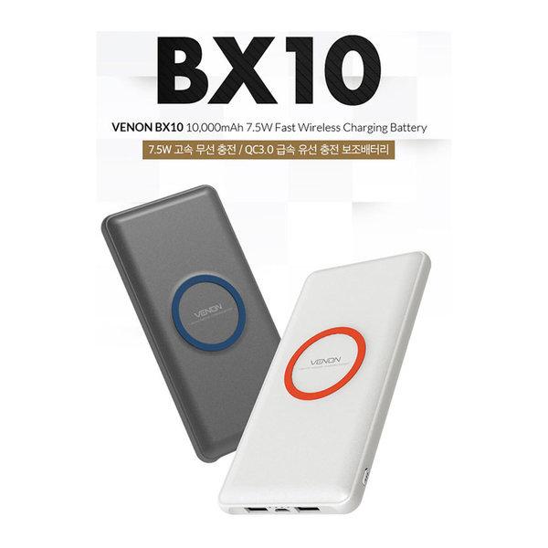 BX10 고속충전 무선보조배터리 10000(흰색) 재고보유 상품이미지