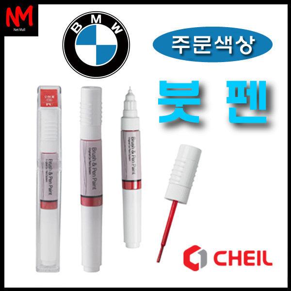 BMW C1X 썬셋오렌지 붓펜 주문색상15일소요 상품이미지