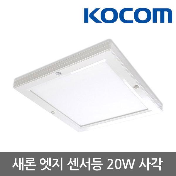 코콤 LED 새론 엣지 센서등 20W 사각/주방등/거실등 상품이미지