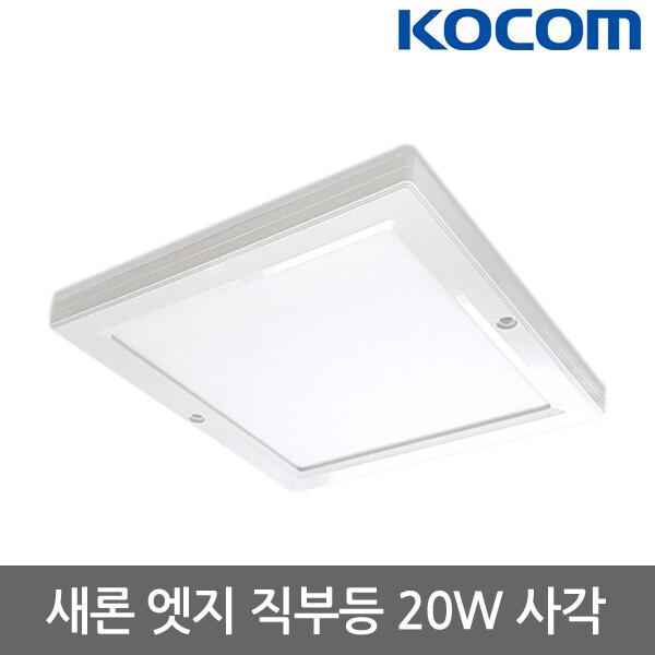 코콤 LED 새론 엣지 직부등 20W 사각/주방등/거실등 상품이미지