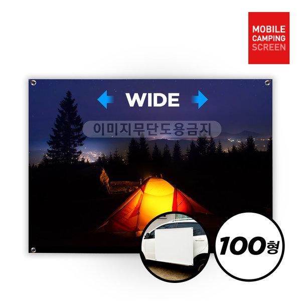 LG시네빔 캠핑스크린 와이드 100형 상품이미지