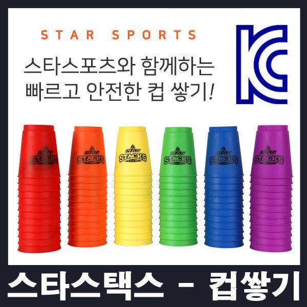 스포츠스택스 - KC 인증 컵쌓기 스포츠 스태킹 스피드 상품이미지