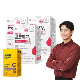 15% 프로메가 오메가3 3박스 +1박스 증정 (총8개월분)