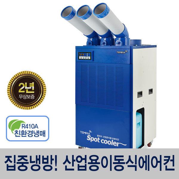 템피아 이동식에어컨 TPA-K6300 친환경냉매 송풍/제습E 상품이미지