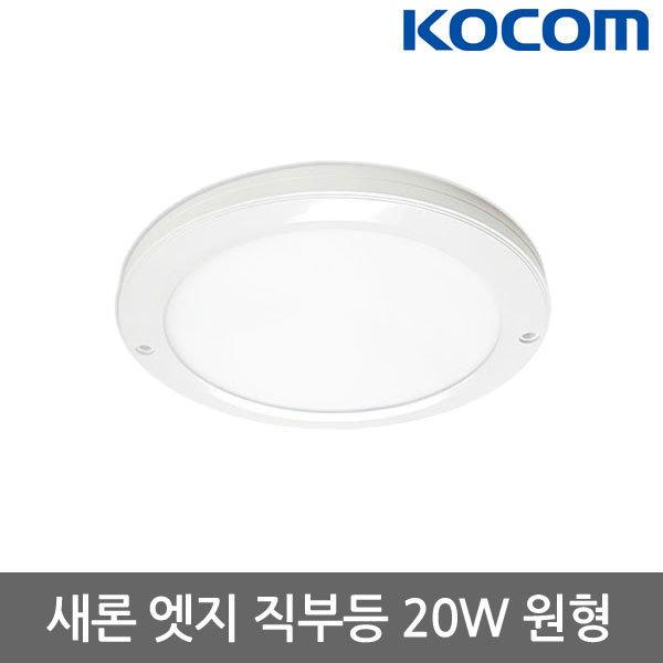 코콤 LED 새론 엣지 직부등 20W 원형/주방등/거실등 상품이미지