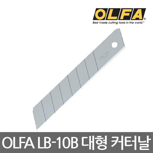 OLFA/LB-10B/18mm해비듀티실버스냅블레이드/커터날 상품이미지
