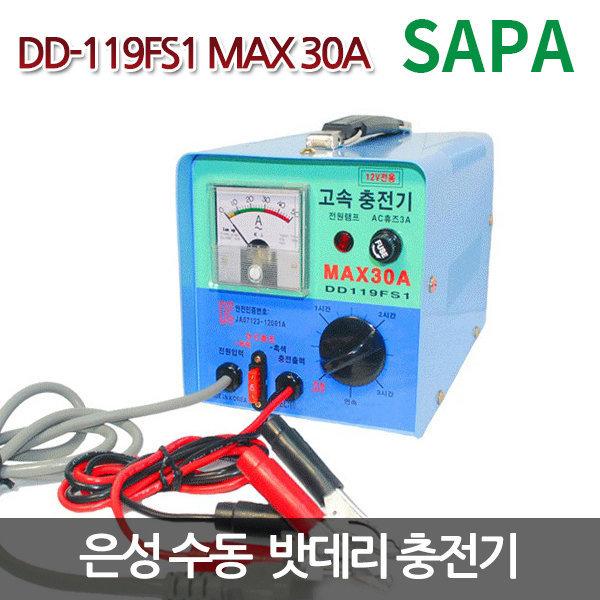 은성 DD-119FS MAX 50A 밧데리 충전기/자동차/경운기 상품이미지