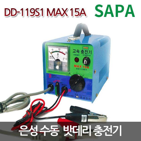 은성 수동 배터리 충전기 DD-119S1 15A 급속 12V 전용 상품이미지