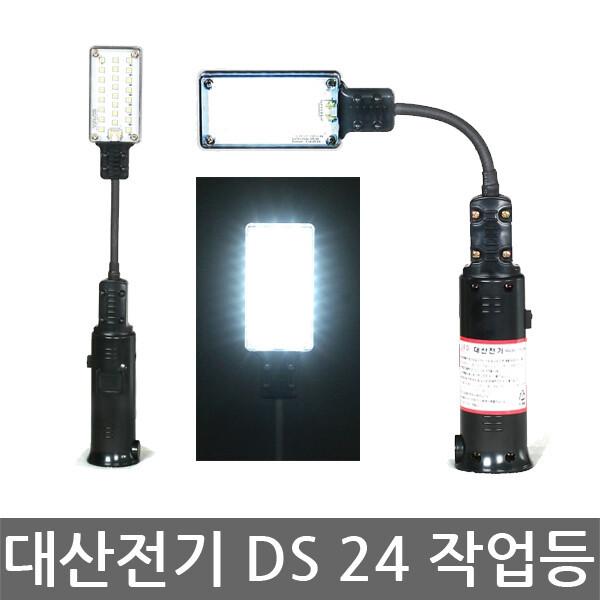 대산전기/DS 24/충전식LED작업등/자바라형/4.8W 상품이미지