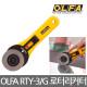 OLFA/RTY-3/G/60mm스트레이트핸들로터리커터/커터칼 상품이미지