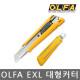 OLFA/EXL/18mm스냅블레이드/대형커터/커터칼/카타칼 상품이미지