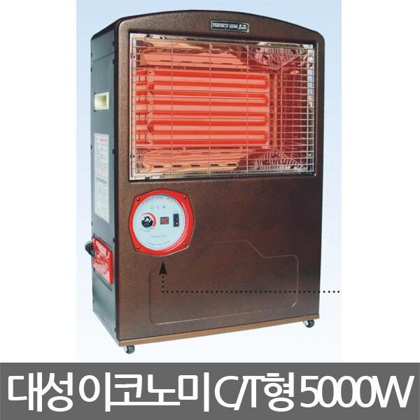 대성정밀/이코노미 C/T형 5000W/세라믹히터/전기난로 상품이미지